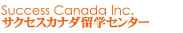 Success Canada Inc. サクセスカナダ留学センター